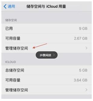 苹果手机内存清理技巧:iPhone手机摆脱卡顿