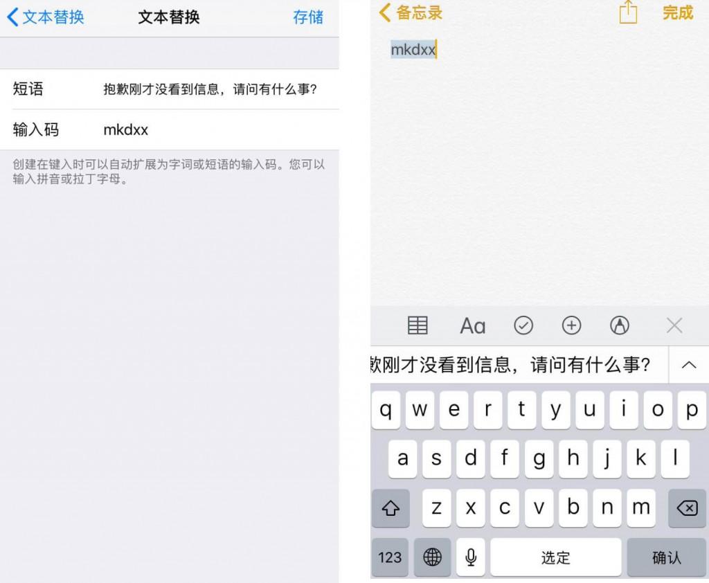 苹果手机使用技巧:iPhone输入法其实很好用