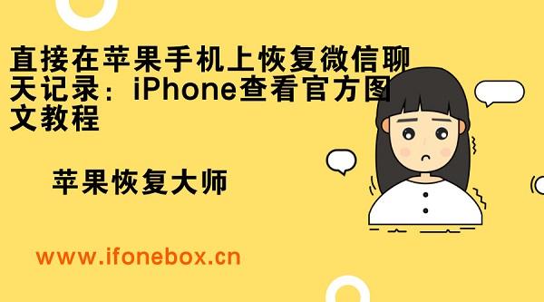 直接在苹果手机上恢复微信聊天记录:iPhone查看官方图文教程