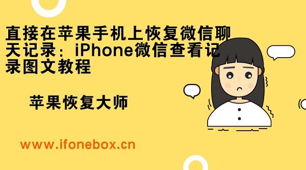 直接在苹果手机上恢复微信聊天记录:iPhone微信查看记录图文教程