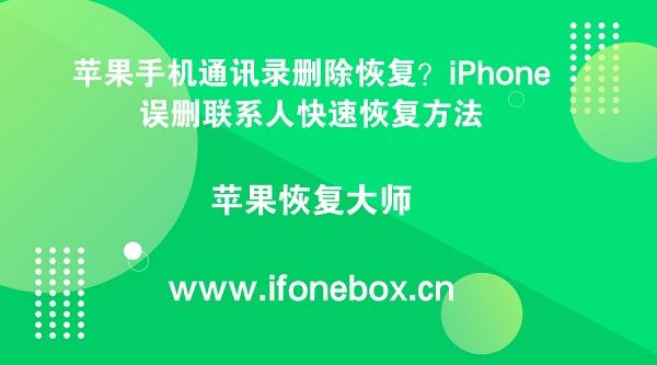 苹果手机通讯录删除恢复?iPhone误删联系人快速恢复方法