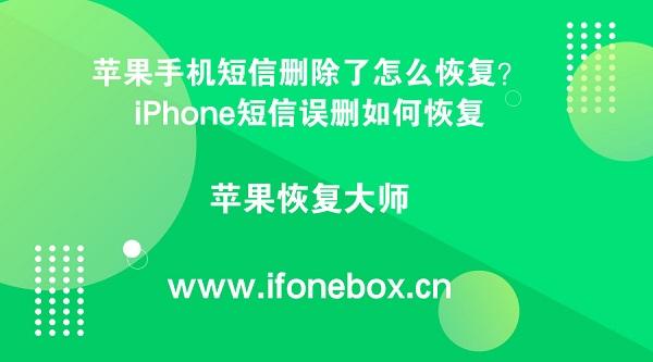 苹果手机短信删除了怎么恢复?iPhone短信误删如何恢复