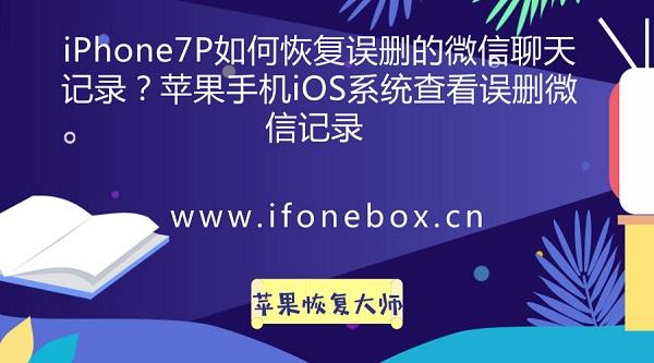 iPhone7P如何恢复误删的微信聊天记录?苹果手机iOS系统查看误删微信记录