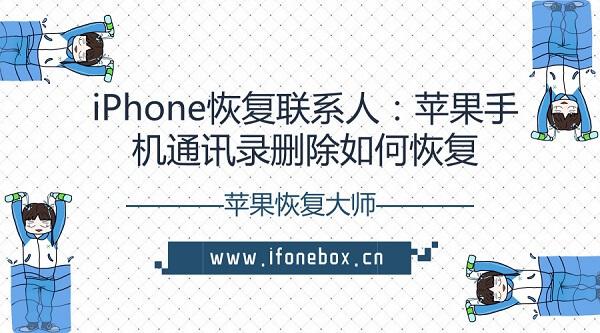iPhone恢复联系人:苹果手机通讯录删除如何恢复