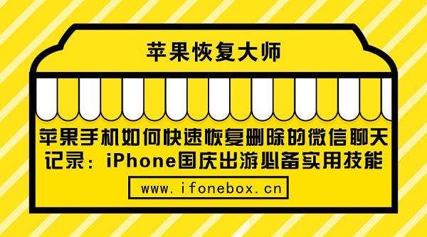 苹果手机如何快速恢复删除的微信聊天记录:iPhone国庆出游必备实用技能