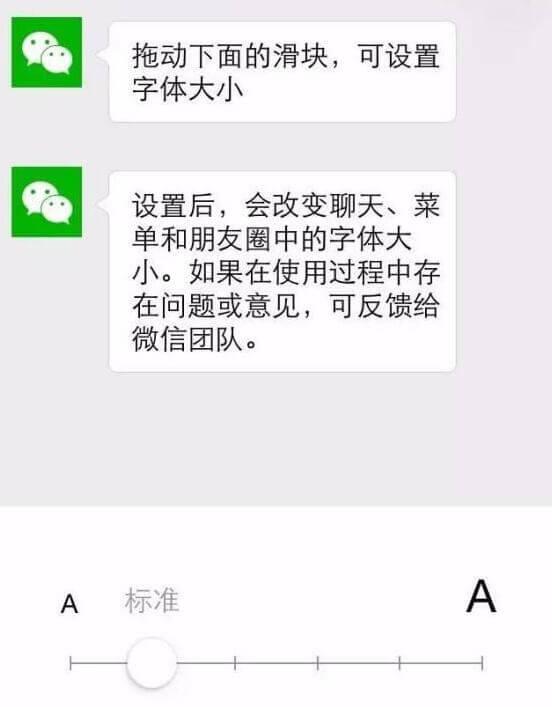iPhone中微信的使用技巧:在苹果手机上玩转微信