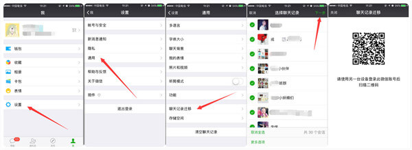 苹果手机微信聊天记录备份教程:iPhone微信记录如何导出