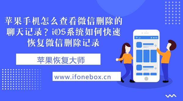 苹果手机怎么查看微信删除的聊天记录?iOS系统如何快速恢复微信删除记录