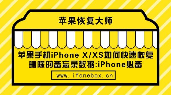 苹果手机iPhone X/XS如何快速恢复删除的备忘录数据:iPhone必备