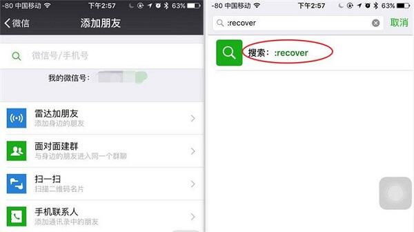 苹果手机怎么恢复微信聊天记录?iOS系统如何恢复误删微信记录