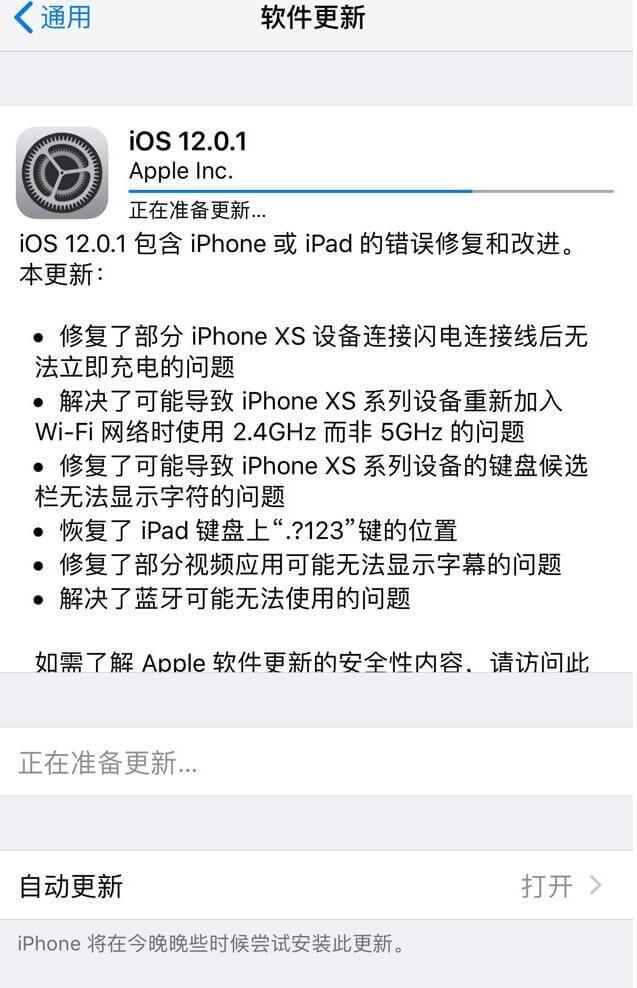 iOS 12.0.1正式版更新:修复iPhone XS系列设备BUG及Wi-Fi问题