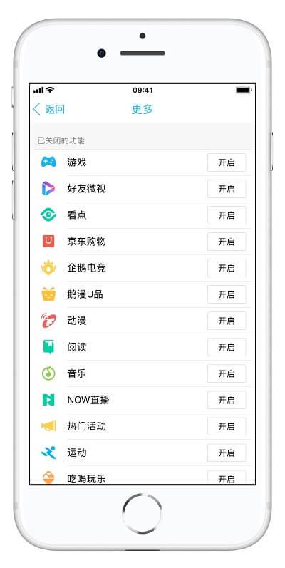 新款苹果手机iPhone XS新功能:教你如何关闭iOS版QQ无聊性能
