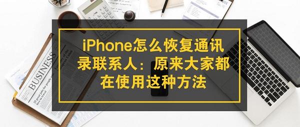 iPhone怎么恢复通讯录联系人:原来大家都在使用这种方法