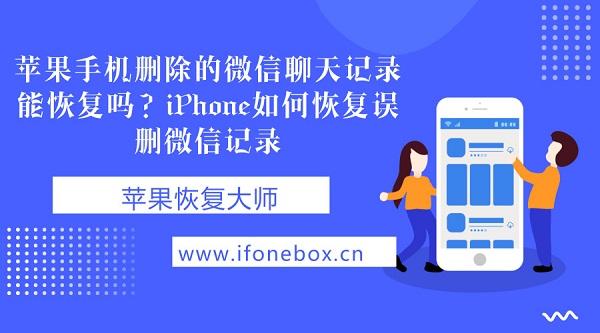 苹果手机删除的微信聊天记录能恢复吗?iPhone如何恢复误删微信记录