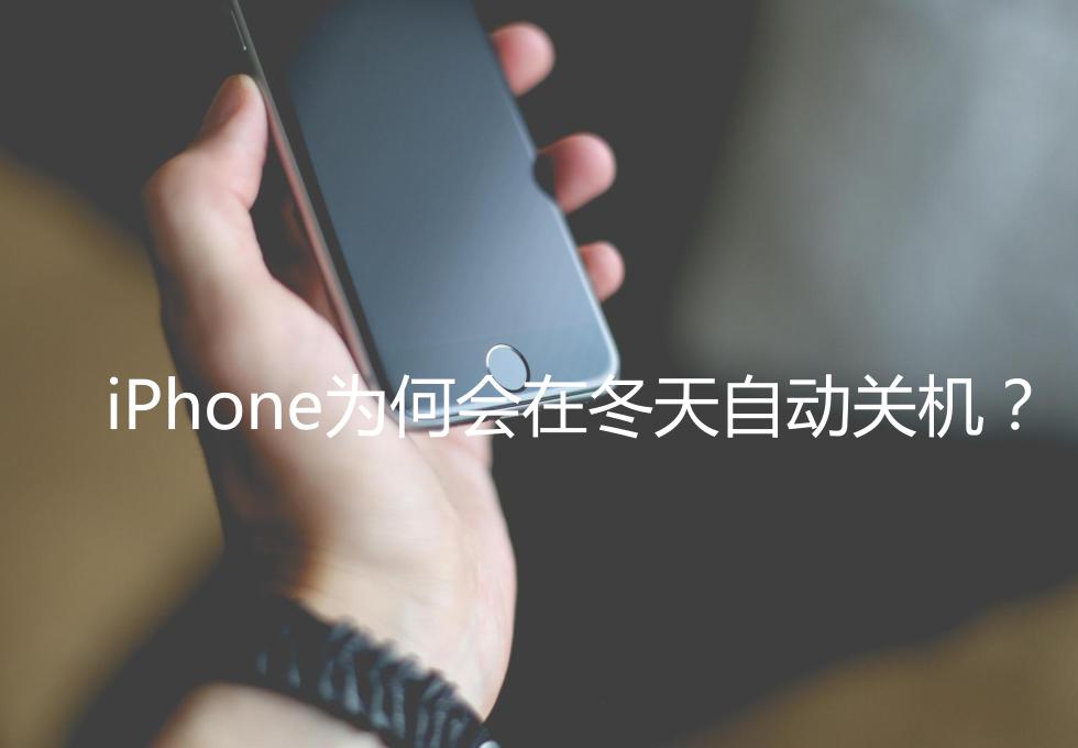 iPhone为何在冬天会自动关机