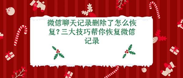 默认标题_公众号封面首图_2018.12.14