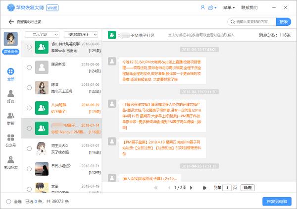 weixin-huifu