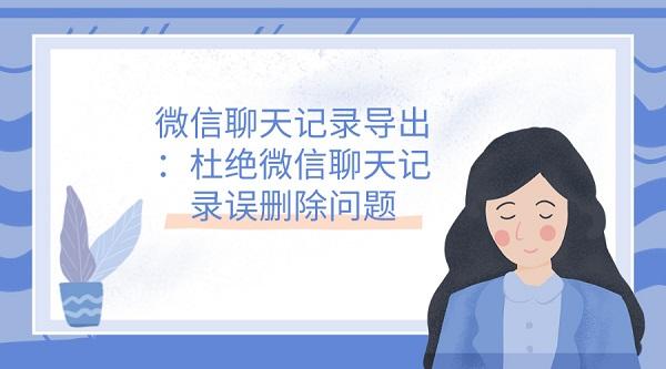 weixin-daochu