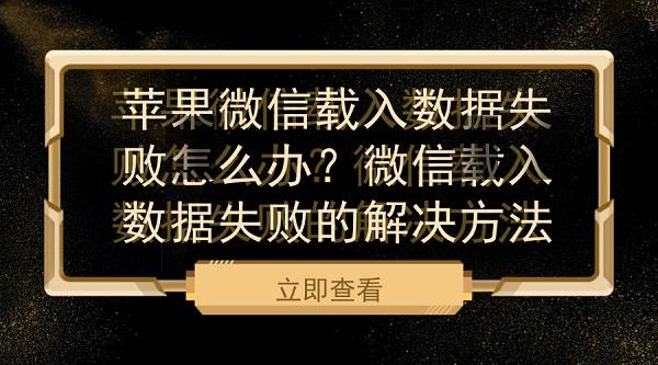weixin-xiufu