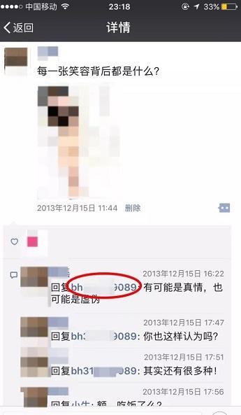 weixin-haoyou-2